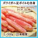 ズワイガニ脚むき身(ボイル冷凍)300g【冷凍便】【お歳暮】...