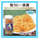 【送料無料】北海道産 粒うに一夜漬(エゾバフンウニ)60g×3本【冷凍便】