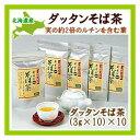 だったんそばの葉茶(3g×10)×10袋【製造元直送のため同梱不可】【常温便】