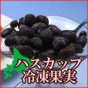 北海道産ハスカップ冷凍果実 1kg(250g×4袋)【冷凍便】