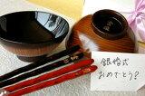 【】名入れ布着飯椀とお箸のおひとり様セット【楽ギフ名入れ】fs04gm