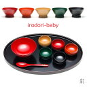 彩(いろどり)ベビー食器ギフト・名前入り・お椀(5色カラーから選択)・ベビー小鉢5