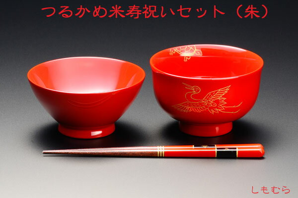 【木製漆器】名入れ・鶴亀米寿祝いセット(朱) 化粧紙箱入/長寿祈願・御祝に