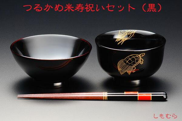【木製漆器】名入れ・鶴亀米寿祝いセット(黒) 化粧紙箱入/長寿祈願・御祝に