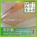 無垢羽目板 桧無節 厚み10mm×巾75mm×長さ2,900mm(8枚/0.5坪)