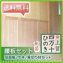 【送料無料】腰板(腰壁)セット 桧無節75幅 (羽目板48枚/見切り/巾木セット)