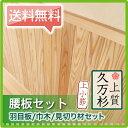 【送料無料】腰板(腰壁)セット 杉上小無節90幅