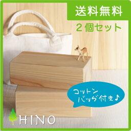 【送料無料】ヨガブロック 木製 2個セット(キャンバスバッグ付/名入れ可能!)天然素材 桧 杉 木 国産