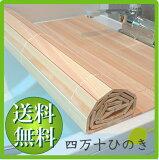 【送料無料】木製(ひのき)の巻ける風呂ふた「森林浴」(四万十桧)