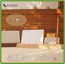 卓上カレンダー 2018(L)[4月始まり]木製 シンプル ...