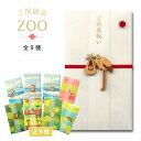 ZOO ご祝儀袋 ヒノキの動物モチーフ付き おしゃれ 全9種