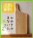 ひのきの手づくりまな板「い」(木のカッティングボード)