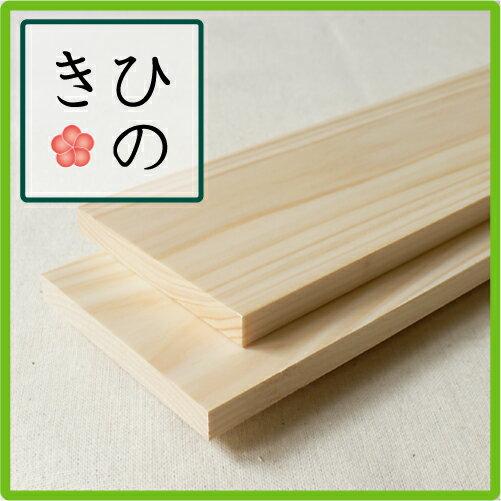 《四万十ひのきの小割板》diy木材厚み11mm×巾70mm×長さ1820mm(お得な5枚セ…...:sikoku-kako:10000189