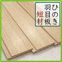 【アウトレット】DIY 木材 ひのき 羽目板 短材厚み10mm×巾75mm×長さ60cm(30枚入)本実目透し加工 桧 檜 無節 木工