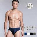 ゆうパケット 送料無料 シルク ショーツ ビキニ タンが S M L XL silk シルク100% ビ