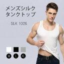 ゆうパケット 送料無料 メンズ シルク タンクトップ インナーシャツ M L XL silk シルク100% ランニング メンズ 絹 半袖 下着 涼感 敏..