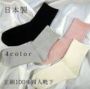 婦人シルク靴下・日本製