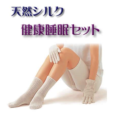シルクおやすみ手袋とおやすみ靴下の商品画像