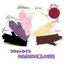 新商品【フラットデザイン】シルク100% 優しい手袋 手あれ対策 紫外線対策にもいかが!