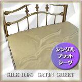 正絹 シルク100%ロングシーツ至福の眠り19匁ゴールド