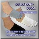 絹紡糸 シルクのフィンガーソックス紳士お得5足組