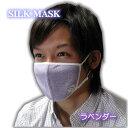 【お試し価格】快適睡眠天然シルク【おやすみマスク】
