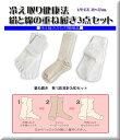 絹の重ね履き冷え取り3足セットLサイズ・25〜27cm