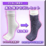 【冷え取り健康法】絹とアンゴラの重ね履2点お試しセット【こだわりシルク】新作日本製