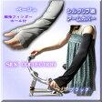 【シルクで紫外線対策】シルク リブ織アームカバー
