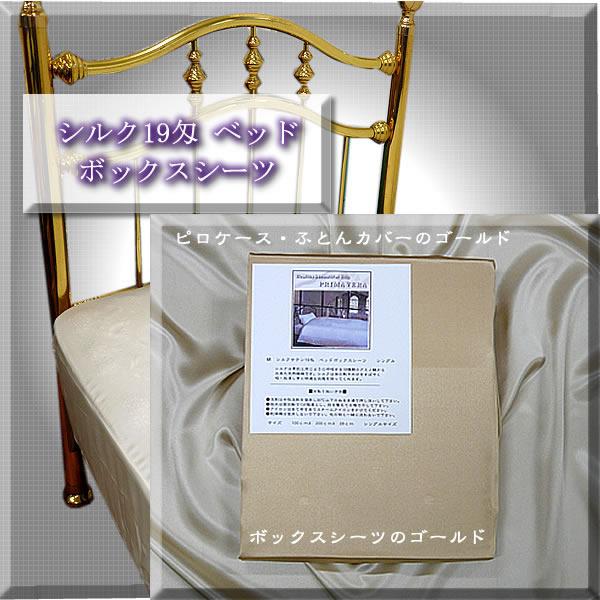 【シルクサテン19匁】ベッドボックスシーツ【ダブル】新入荷【ゴールド】