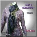 【お試し価格】シルク混 暖かふわふわ変わり織シルクマフラー【ブラック系】