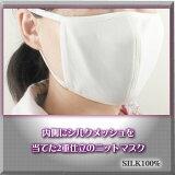 【改良タイプ新入荷】■シルク100%お肌に優しい絹マスク・アジャスター付き