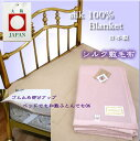 【冷え取り】シルク【敷毛布】・セミダブル日本製【送料無料】