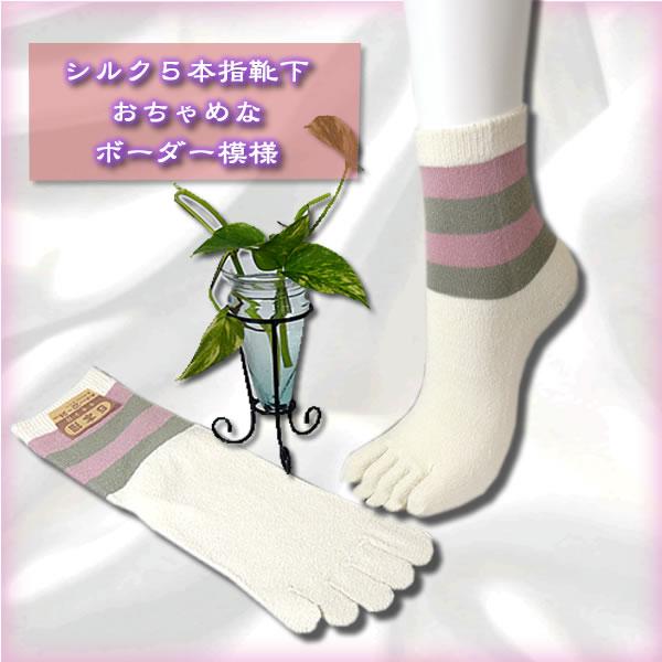 婦人シルク【5本指】おちゃめなボーダー縞模様の商品画像