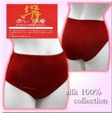 赤で開運シルク赤い肌着 絹ショーツ