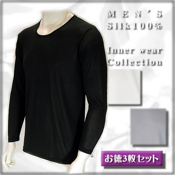メンズ シルクインナー長袖シャツ お得同色3枚セット 【813-3】