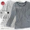 【シンプル】シルク&コットン【長袖Tシャツ】4サイズ【パジャマにも】