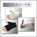 シルク指先フリー絹手袋【こだわりシルク】...