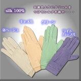 【期間限定ポイント10倍】【新ベージュ半年ぶり入荷しました】シルク100% 優しい絹手袋 おやすみ手袋にも