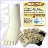 肌 シルク ・外側コットン 【5本指】婦人 靴下 日本製 お徳3足セット【こだわりシルク】