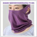 【やわらかな】シルクガーゼおやすみマスクにもなるネックカバー【紫外線対策に】【日本製】
