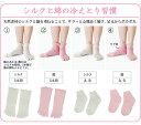 【冷え取り健康法】潤いシルクと綿の4枚履きソックス【お試し価格】