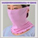 【新発売】シルク製おやすみマスクにもなるネックカバー【紫外線対策に】【絹100%】日本製