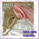 【シルク生地はぎれ】19匁正絹シルク100%【アウトレット】