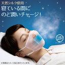 楽天シルク絹物語しらはた【新商品】快適睡眠【潤いシルクのおやすみ濡れマスク】寝ている間に喉潤いチャージ