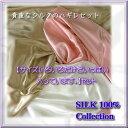 【シルク生地はぎれ】19匁正絹シルク100%【アウトレット】サイズいろいろだけどいっぱい入っています。セット