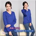■春物シルク100%Vネックセーター【一枚で様になるVネック】開きすぎない衿がうれしい【7色】