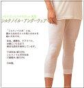 【男の冷え取り】シルクノイル【紳士肌着 暖かズボン下】日本製