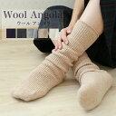重ね履き用 アンゴラ&ウール靴下