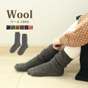 季節限定 重ね履き用 ウール100%リブ靴下